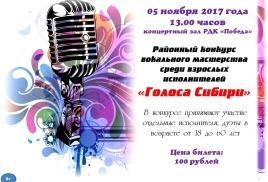 Голоса Сибири